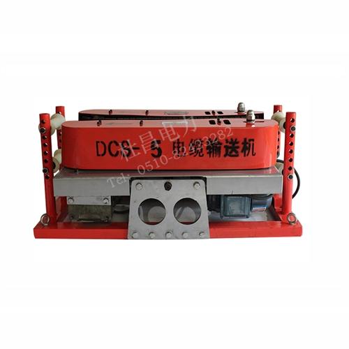 电缆输送机  DCS-5